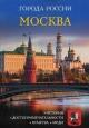 Москва. Энциклопедия